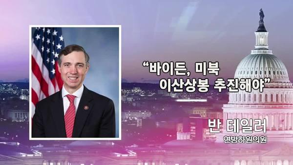 """반 테일러 의원 """"바이든, 미북 이산상봉 추진해야"""""""