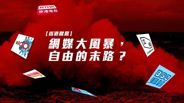 【香港醒晨】網媒大風暴,自由的末路?