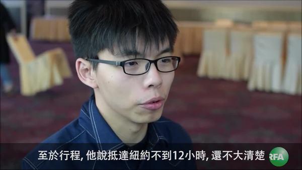 香港众志秘书长黄之锋接受本台访问