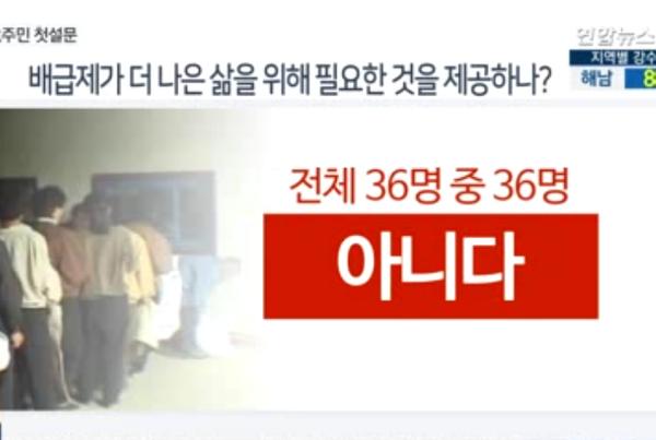 """북 주민 """"경제활동 방해하는 정권에 반감"""""""