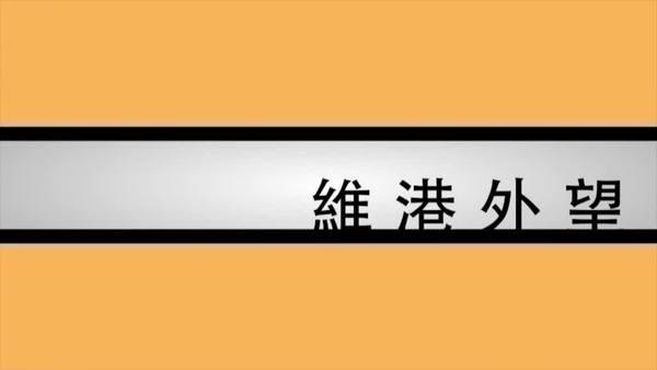 【維港外望】大灣融合 香港失國際地位