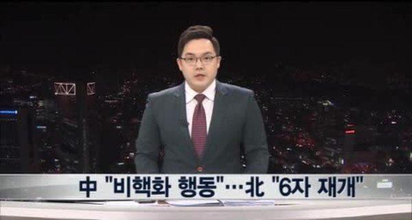 """중 """"비핵화 행동""""…북 """"6자재개"""""""