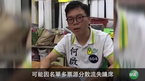 泛民選舉民調落後 5候選人棄車保帥