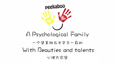 Thumbnail for entry UNNC Student Society: Peekaboo