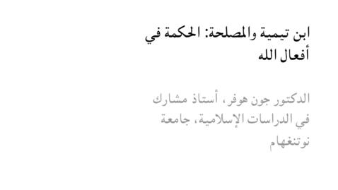Thumbnail for entry 5) ابن تيمية والمصلحة: الحكمة في أفعال الله، مع الدكتور جون هوفر