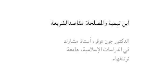 Thumbnail for entry 2) ابن تيمية والمصلحة: مقاصد الشريعة، مع الدكتور جون هوفر