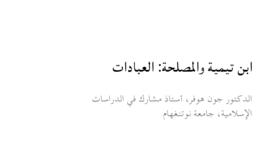Thumbnail for entry 1) ابن تيمية والمصلحة: العبادات، مع الدكتور جون هوفر