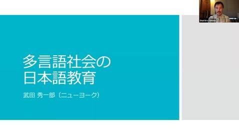 Thumbnail for entry Shuichiro Takeda タケダ シュウイチロウ 武田 秀一郎