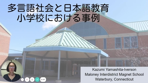 Thumbnail for entry Kazumi Yamashita-Iverson ヤマシタ・アイヴァーソン カズミ 山下一美