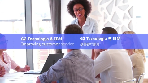 Thumbnail for entry G2 Tecnologia &IBM 提升客户服务