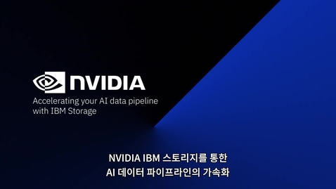 Thumbnail for entry NVIDIA and IBM Storage Accelerating Your AI Data Pipeline