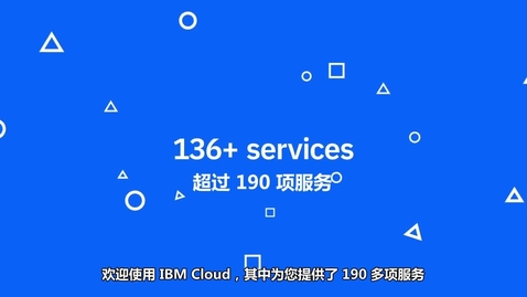Thumbnail for entry 欢迎使用 IBM Cloud