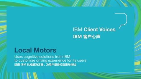 Thumbnail for entry Local Motors 引领认知型自动驾驶车辆的未来