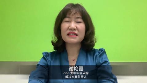 Thumbnail for entry 视频_危机之下,采购的速赢方案_谢艳霞