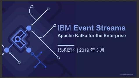Thumbnail for entry 全新IBM企业级Kafka平台介绍
