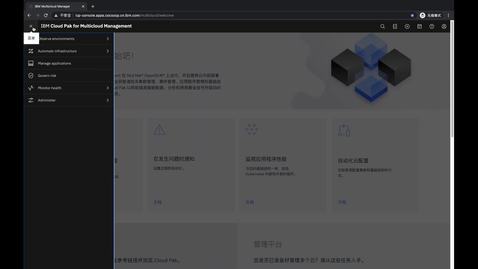 Thumbnail for entry 多云混合云环境的统一监控管理 第五部分 - 通过自动化测试进行预防性检测