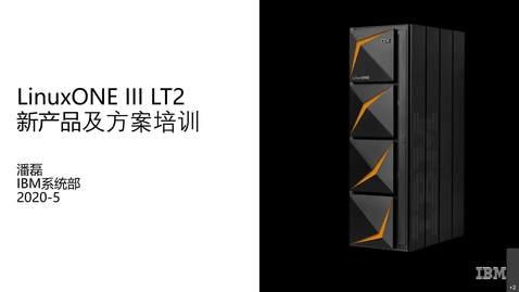 Thumbnail for entry IBM LinuxONE III LT2 新产品介绍
