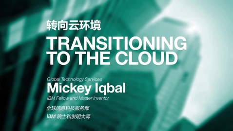 Thumbnail for entry Transitioning to the Cloud with IT as a Service
