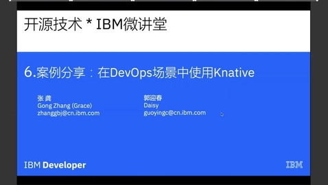 Thumbnail for entry 06. 案例分享:在 DevOps 场景中使用 Knative