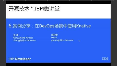 Thumbnail for entry 06. 案例分享:在 DevOps 场景中使用 Knative