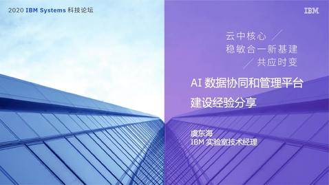 Thumbnail for entry 数据 &人工智能主题日 - 人工智能应用数据协同和管理平台建设经验分享