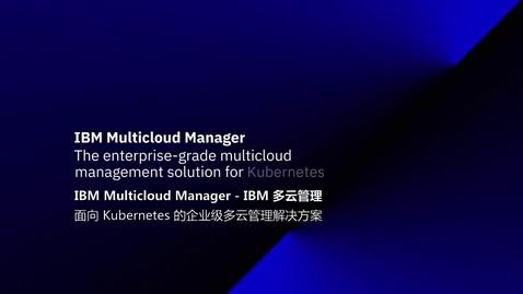Thumbnail for entry IBM 多云管理 - 面向 Kubernetes 的企业级多云管理解决方案
