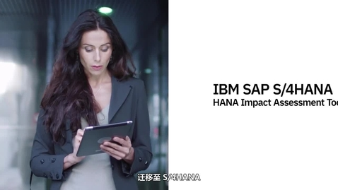 Thumbnail for entry IBM SAP S4/HANA 评估演示