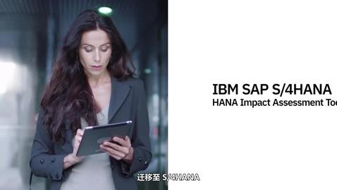 Thumbnail for entry IBM SAP S4/HANA 评估演示