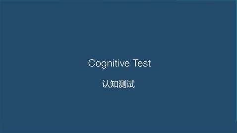 Thumbnail for entry 应用测试 — IGNITE — 认知测试