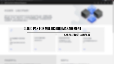 Thumbnail for entry 应用生命周期管理(PaaS)第一部分 - 跨集群部署及应用迁移