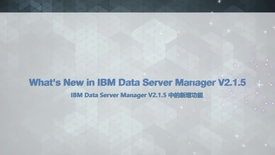 Thumbnail for entry IBM Data Server Manager V2.1.5中的新增功能