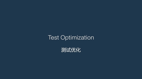 Thumbnail for entry 应用测试 — IGNITE — 测试优化.mp4