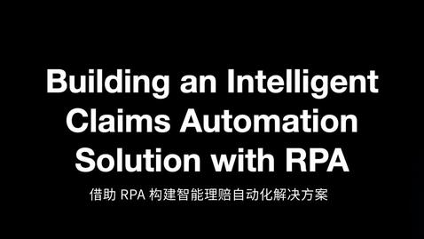 Thumbnail for entry 借助 RPA 构建智能索赔自动化解决方案