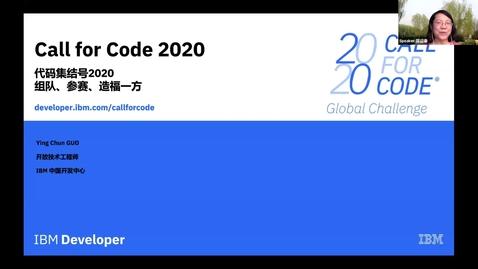 Thumbnail for entry 代码集结号 2020 – 组队,参赛,造福一方