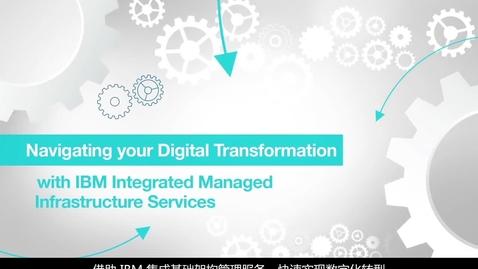 Thumbnail for entry 借助IBM集成基础架构管理服务快速实现数字化转型