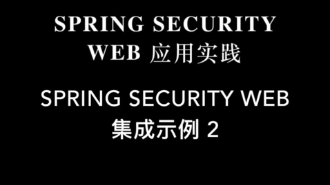 Thumbnail for entry Spring Security Web 集成示例 2