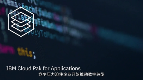 Thumbnail for entry 使用 IBM Cloud Pak for Applications 实现数字化转型