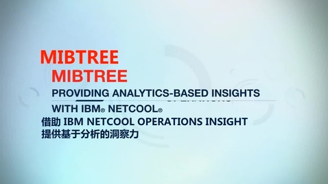 Thumbnail for entry Mibtree 使用  IBM Netcool Operations Insight with Analytics 提高了 IT 敏捷性与效率
