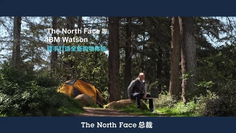 Thumbnail for entry The North Face 与IBM Watson联手打造全新购物体验