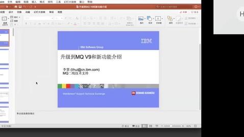 Thumbnail for entry IBM 升级到MQ V9和新功能介绍