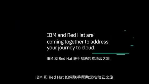Thumbnail for entry IBM 和 Red Hat 联手通过 IBM Cloud Pak 系列解决方案帮助您推动云之旅
