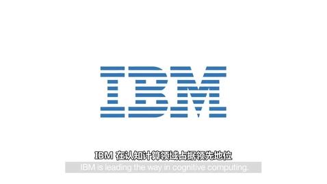 Thumbnail for entry 汇丰银行和 IBM 联手开发旨在实现全球贸易数字化的认知智能解决方案