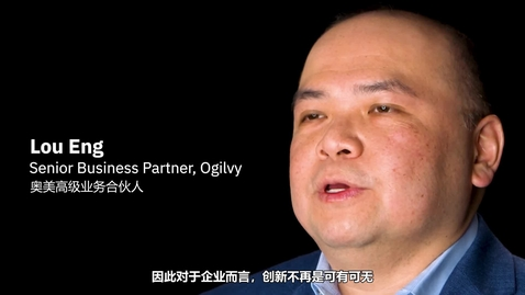 Thumbnail for entry Ogilvy   IBM Services - 利用 SAP 在云端管理业务扩展