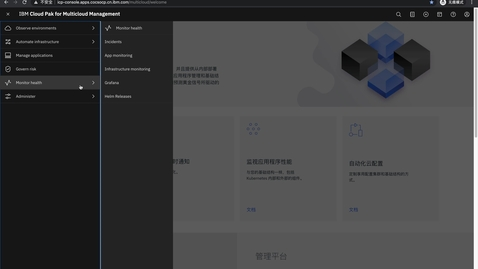 Thumbnail for entry 多云混合云环境的统一监控管理 第一部分 - 监控集群运行时等多种资源