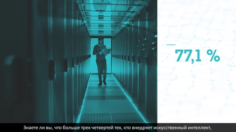 Thumbnail for entry Hitting the Wall with Server Infrastructure for AI Video- Russian