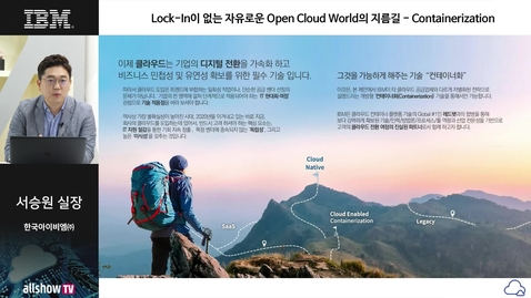 Thumbnail for entry Lock-In이 없는 자유로운 Open Cloud World의 지름길 - Containerization