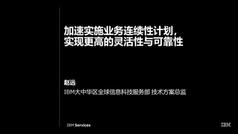 Thumbnail for entry CIO 如何应对当前挑战_赵远.mp4