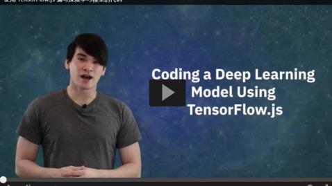 Thumbnail for entry 使用 TensorFlow.js 编写深度学习模型的代码