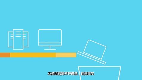 Thumbnail for entry IBM Services 利用 Watson 管理设备运行状况