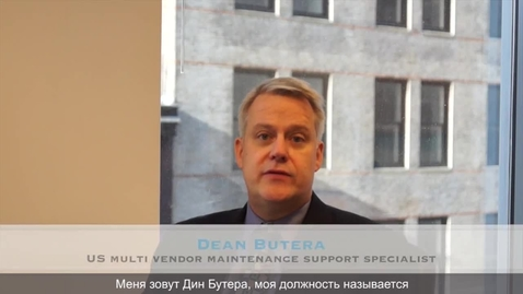 Thumbnail for entry An Overview of IBM's Technical Support Services Part Two (Russian)